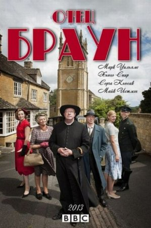 Сериал  Отец Браун / Патер Браун / Father Brown - 2 сезон (2014)