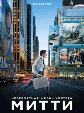 В хорошем качестве Невероятная жизнь Уолтера Митти / The Secret Life of Walter Mitty (2013)
