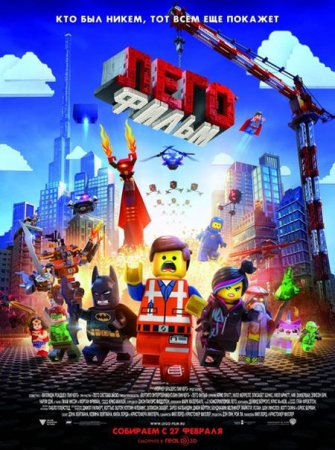 Мультик Лего. Фильм / The Lego Movie (2014)