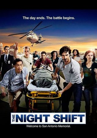 Сериал Ночная смена / The Night Shift -1 сезон (2014)