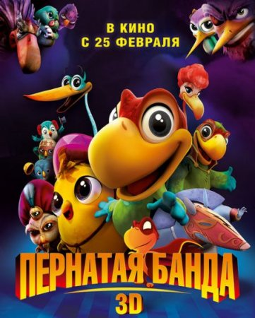 Мультик Пернатая банда / El Americano: The Movie (2016)