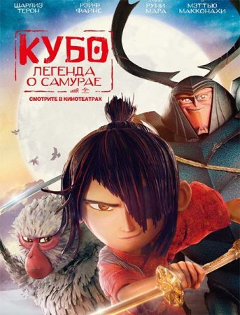Мультик Кубо. Легенда о самурае / Kubo and the Two Strings (2016)