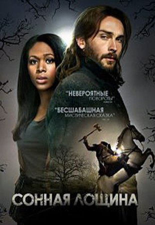 Сериал Сонная Лощина / Sleepy Hollow - 4 сезон (2017)