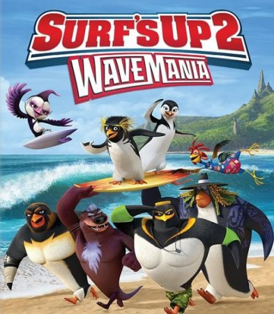 Мультик Лови волну 2 / Surf's Up 2: WaveMania (2017)