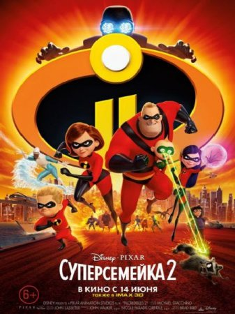 Мультик Суперсемейка 2 / Incredibles 2 (2018)