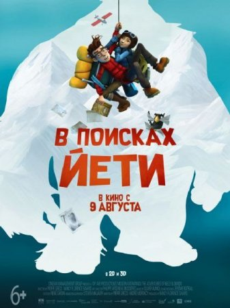 Мультик В поисках йети / Mission Kathmandu: The Adventures of Nelly & Simon (2017)