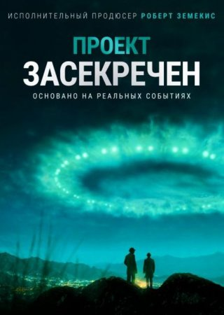 Сериал Проект засекречен (Проект Синяя книга) / Project Blue Book [2019]