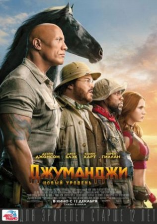 В хорошем качестве Джуманджи: Новый уровень / Jumanji: The Next Level (2019)